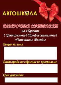 Подарочный сертификат на обучение в Центральной Профессиональной Автошколе Москвы